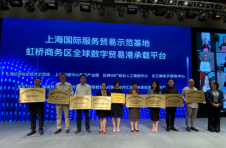 上海虹桥商务区全球数字贸易港开港