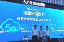 新三年,上海计划助力10万家中小企业上云