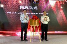 上海持续强化知识产权金融服务 张江科学城维权援助工作站揭牌