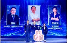 """""""2020中国品牌日""""晚会28日亮相东方卫视 群星荟萃共助力 中国品牌显实力"""