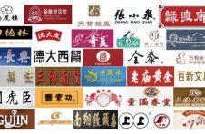 """上海""""老字号""""档案目录上线 供市民查阅"""