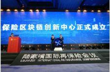 今年全球唯一一场再保险交易商年会在沪举行,保险区块链创新中心同日成立