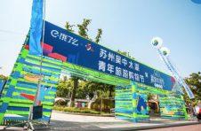 苏州吴中太湖青年旅游购物节暨饿了么超级生活节,数字赋能产业