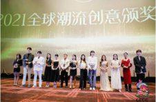 """""""创意让我们相聚"""" 这项盛典构建""""上海设计+长三角产业链""""一体化模式"""