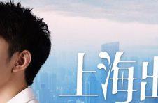 《上海出品》告诉你,为什么新品牌创业偏爱上海