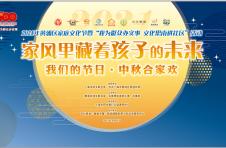 """""""文化思南""""走进儿童服务中心!2021年黄浦区家庭文化节开幕啦"""